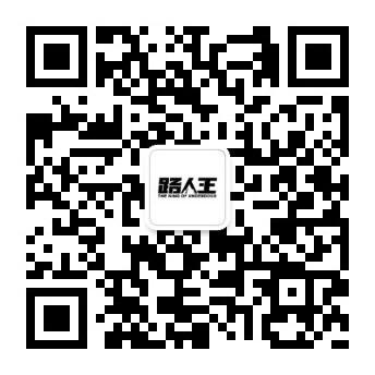 路人王官方微信公众号