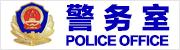 浙江风采网_【开户赠金】警务室