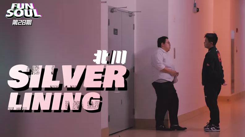 《FUN+SOUL》第28期:Silver lining