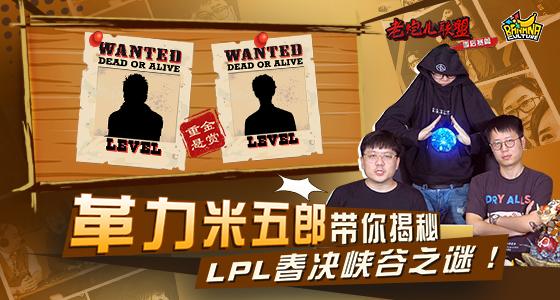 《老炮儿》第二季:革力米五郎带你揭秘LPL春决峡谷之谜!